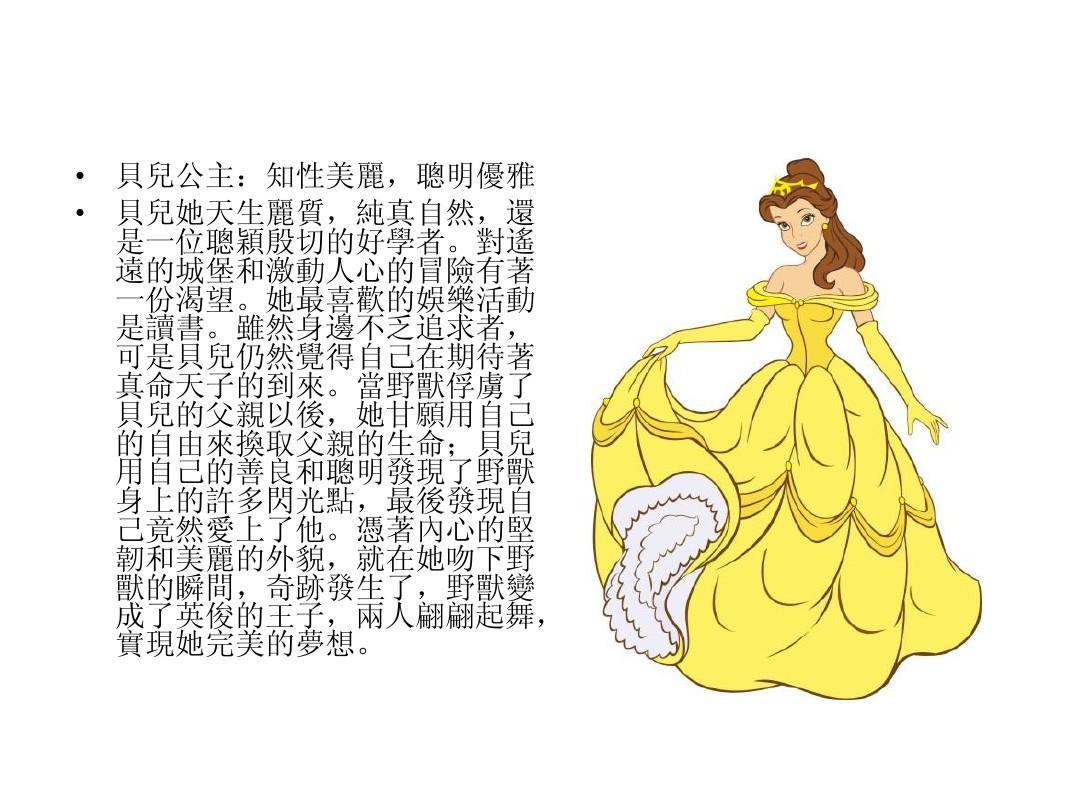 迪士尼英语ppt-迪士尼英语培训中心-迪士尼英语手抄报