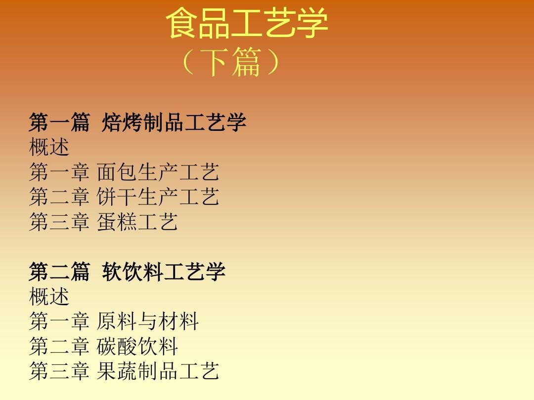 食品工艺学�K�_食品工艺学焙烤制品工艺学.ppt