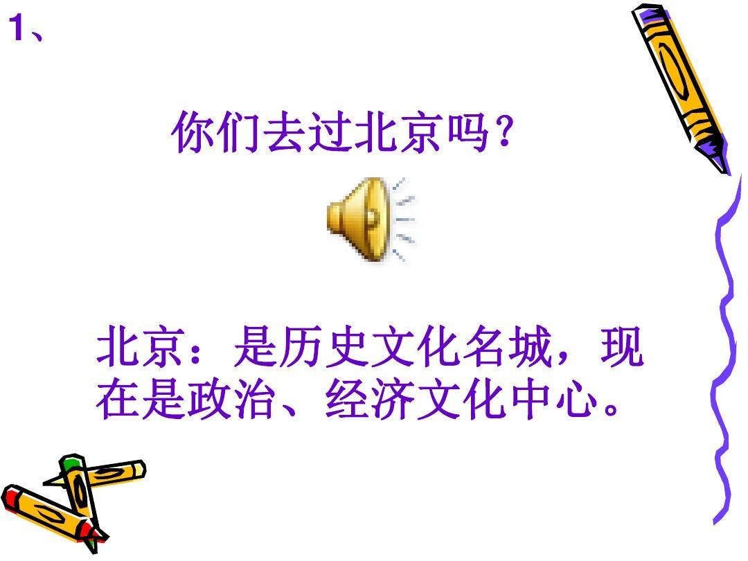 四年级音乐上册欣赏《故乡是北京》ppt图片