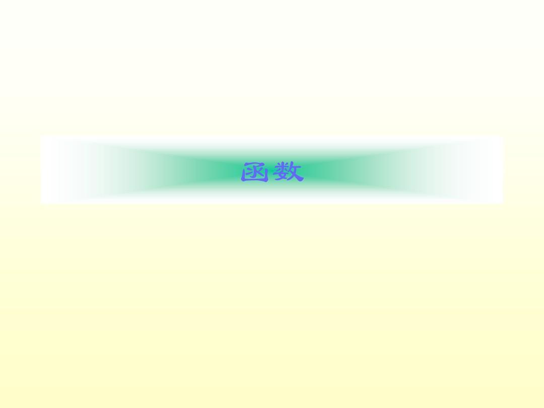 第07讲 函数