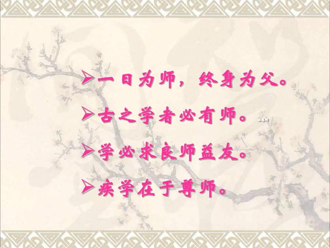 八民族课件下册《1藤野先生》年级_2ppt语文大团结教学课件ppt图片