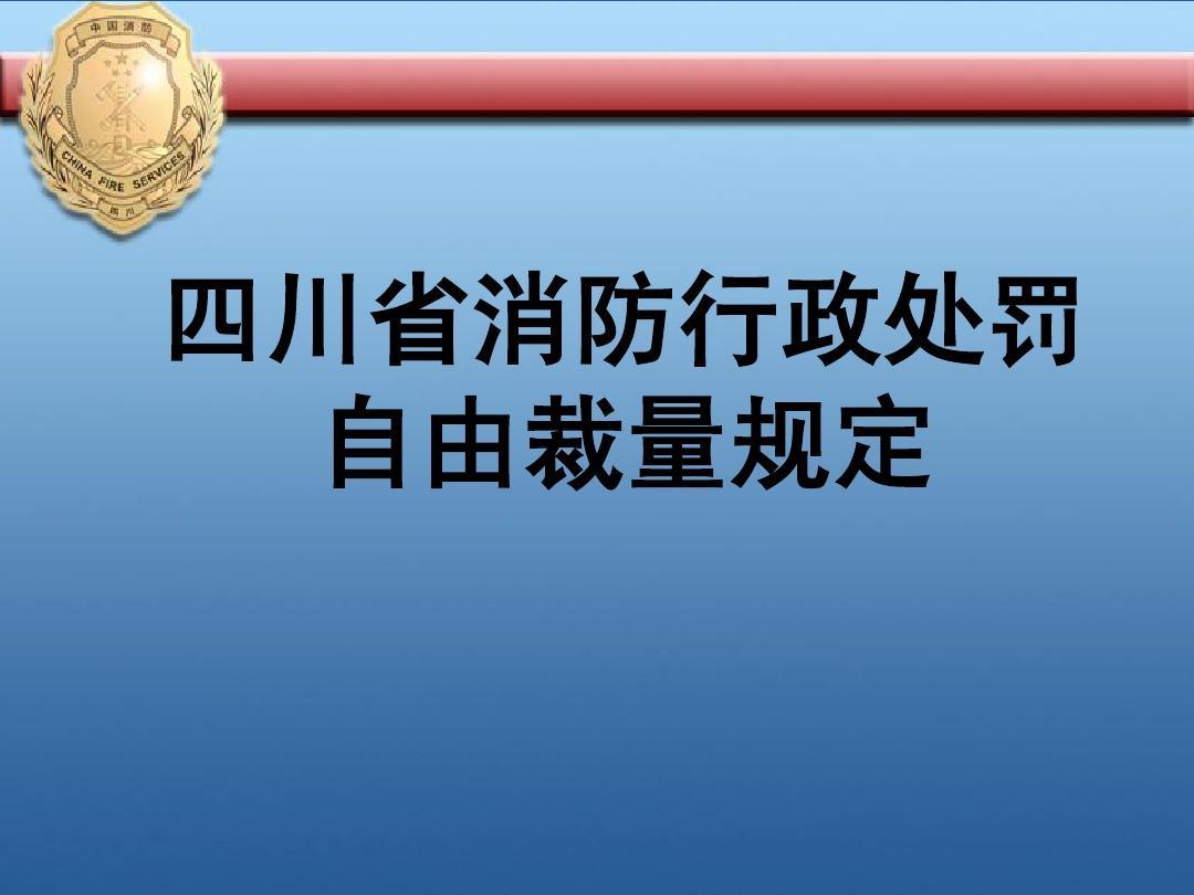 四川省消防行政处罚自由裁量规定