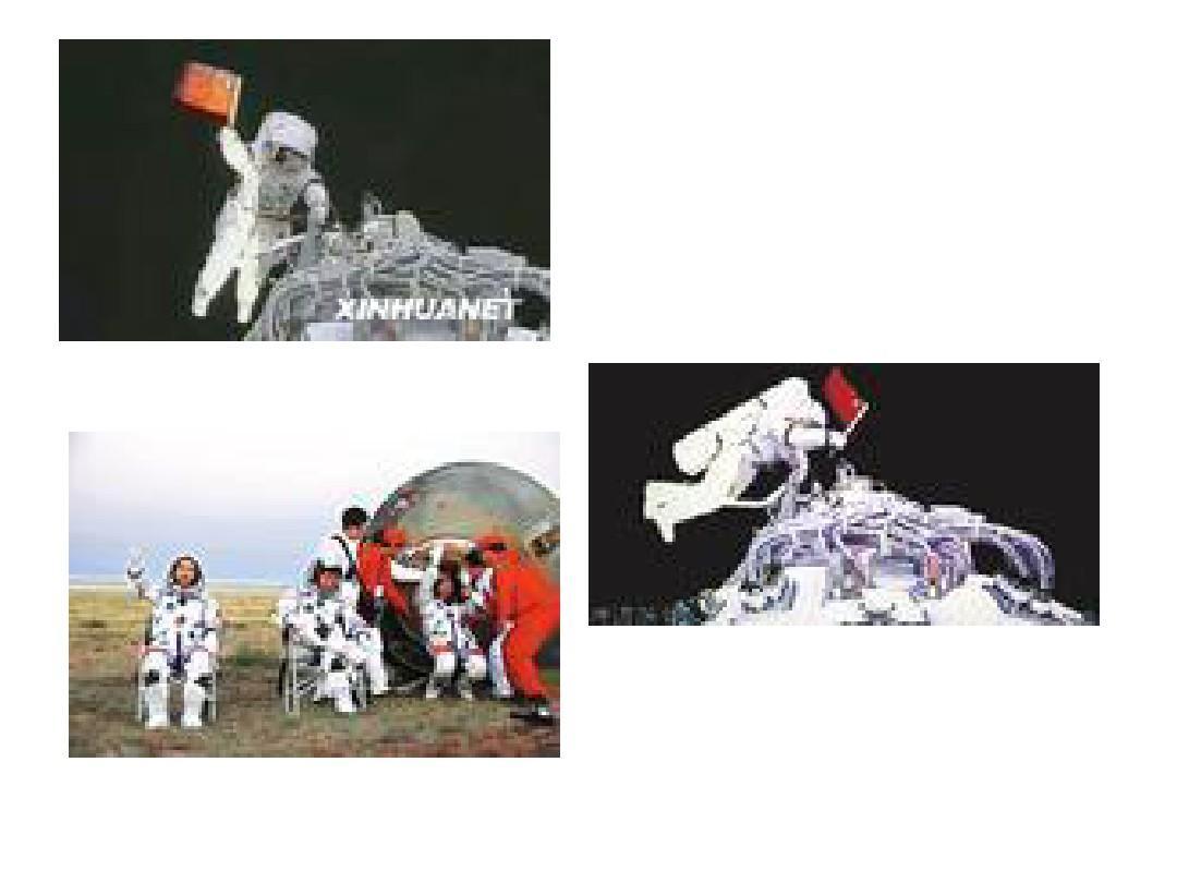 中國航空航天發展史ppt圖片