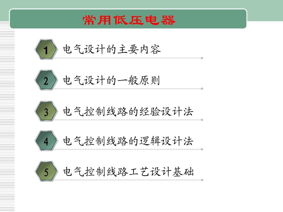 第四章 电气控制线路设计基础