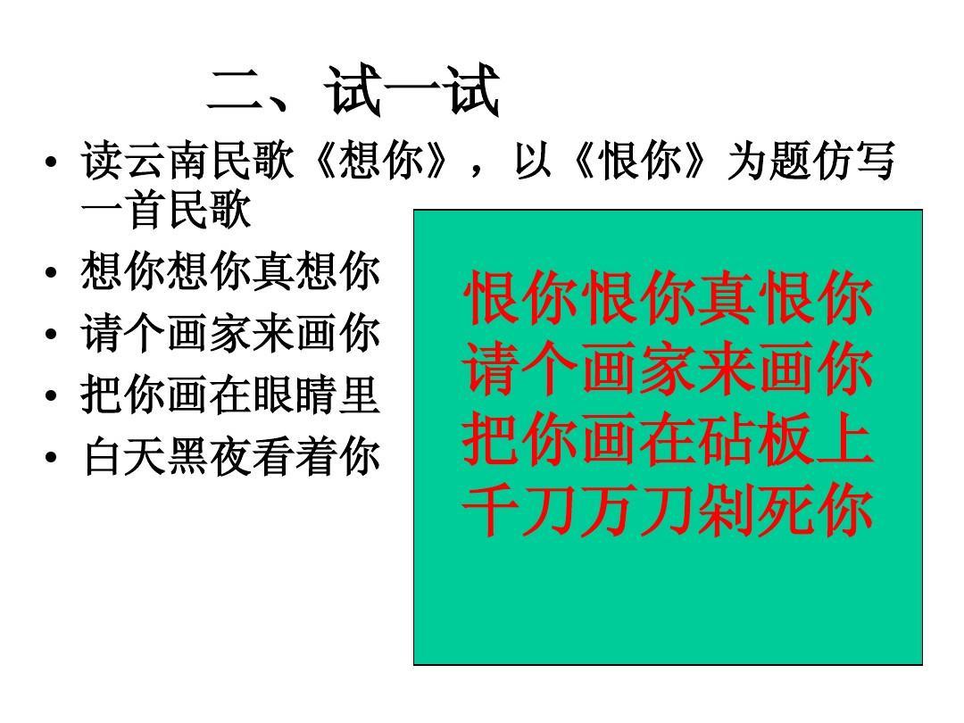 v专题专题排版之仿写课件ppt课件号表达公众语言图片