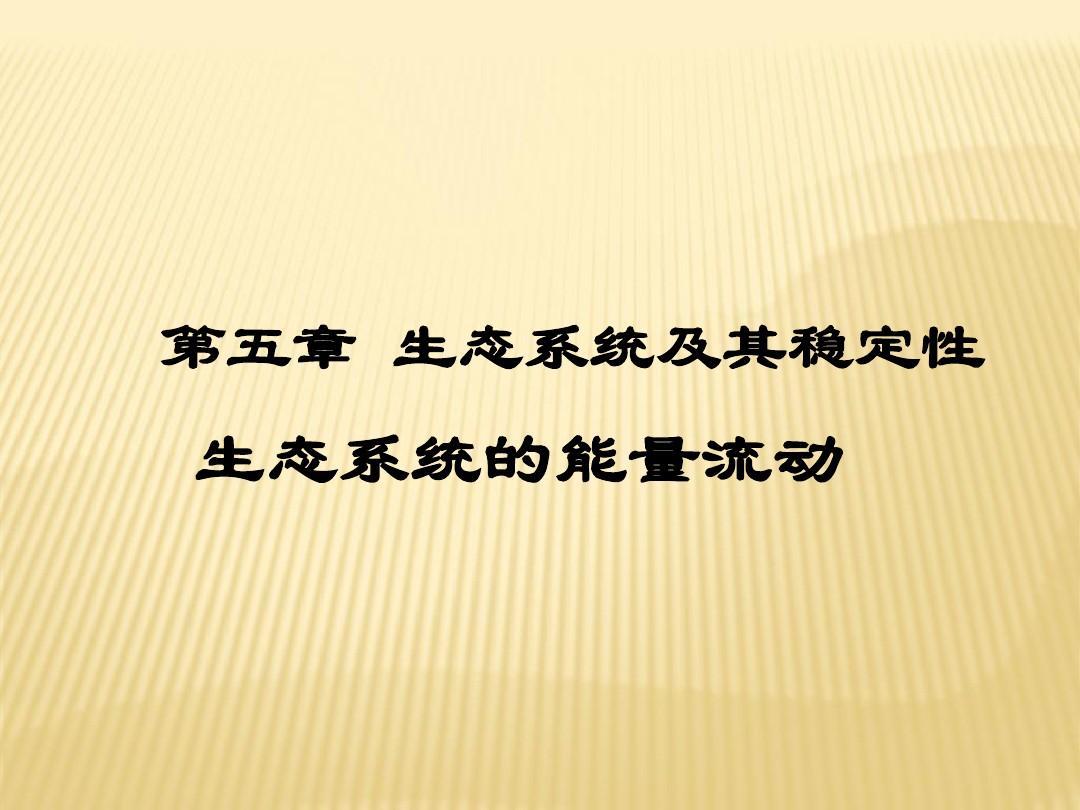 高二生物学技巧_【创新设计】2015-2016学年高二生物人教版必修三同课