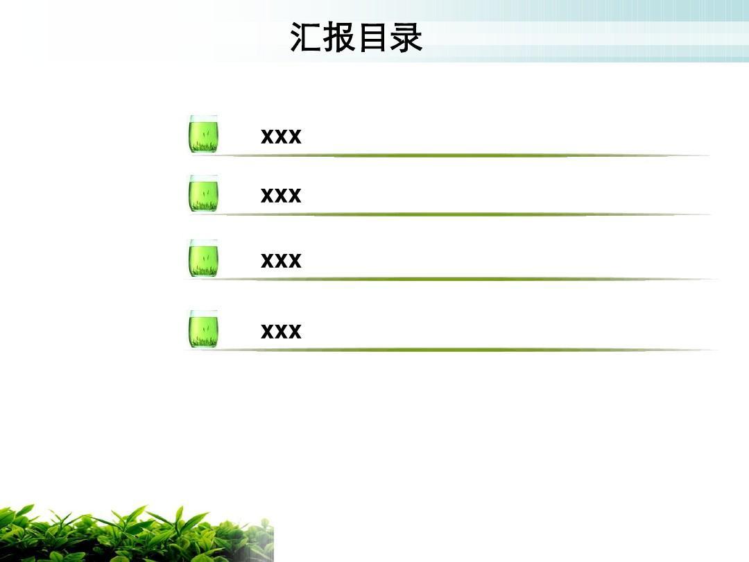 清新淡雅ppt整套模板图片