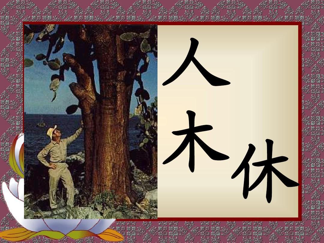 汉字的起源与演变 自制ppt图片