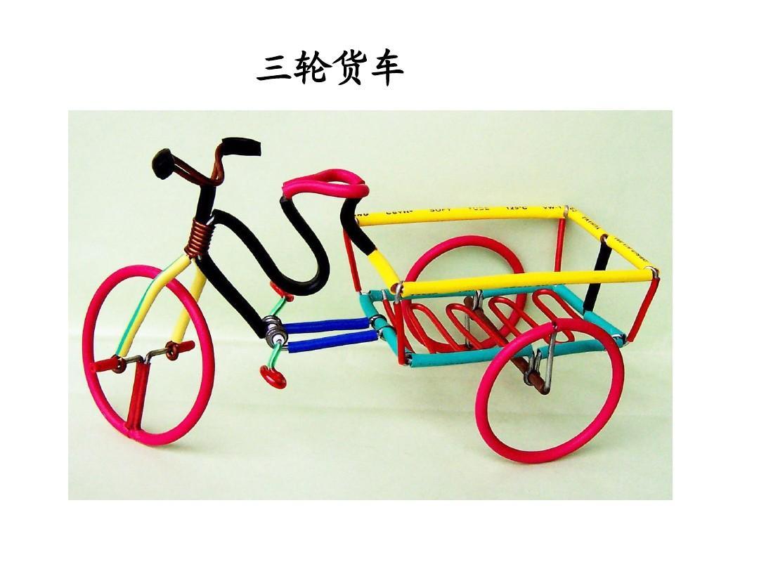 创意金属丝自行车模型的制作ppt