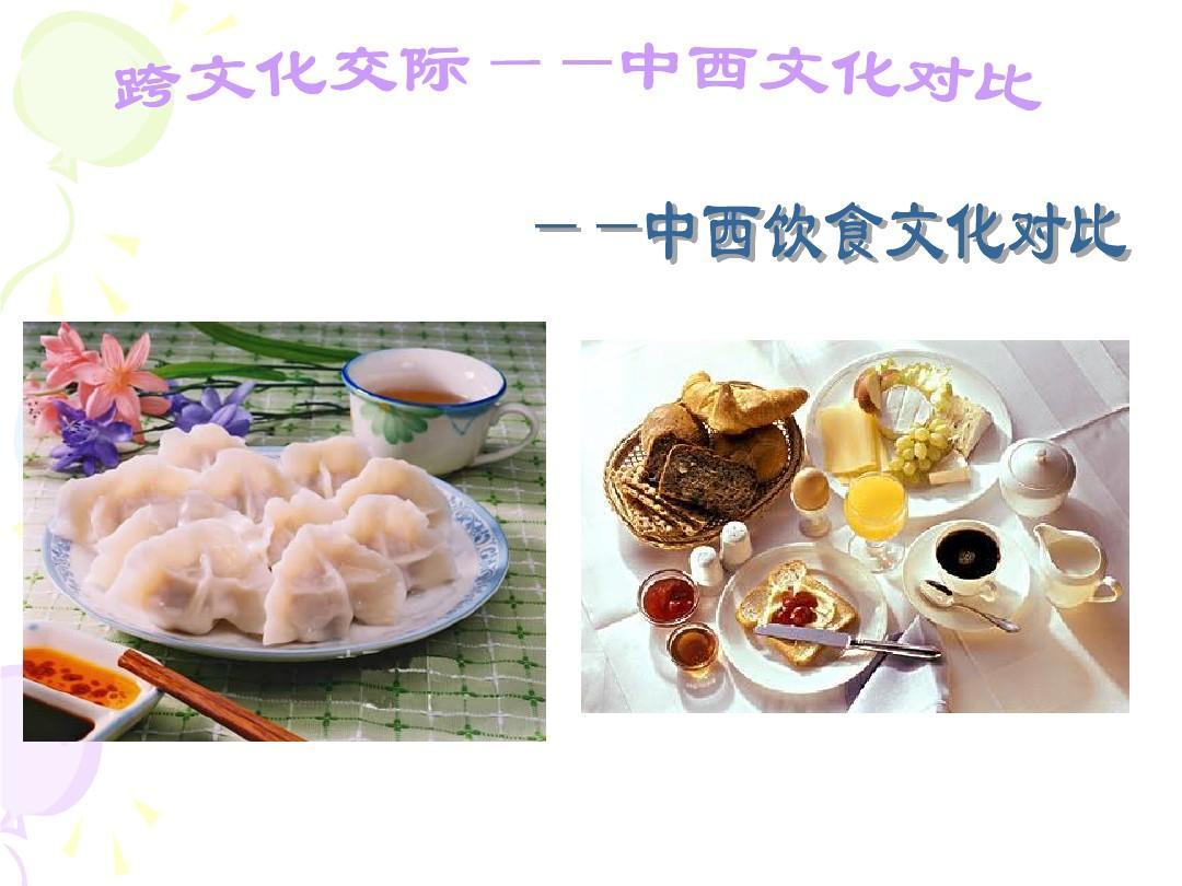 中西文化对比之饮食文化差异ppt淮海中路不夜城美食图片