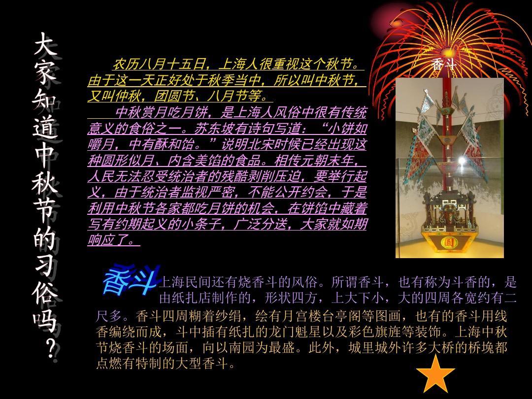 中秋节主题ppt图片