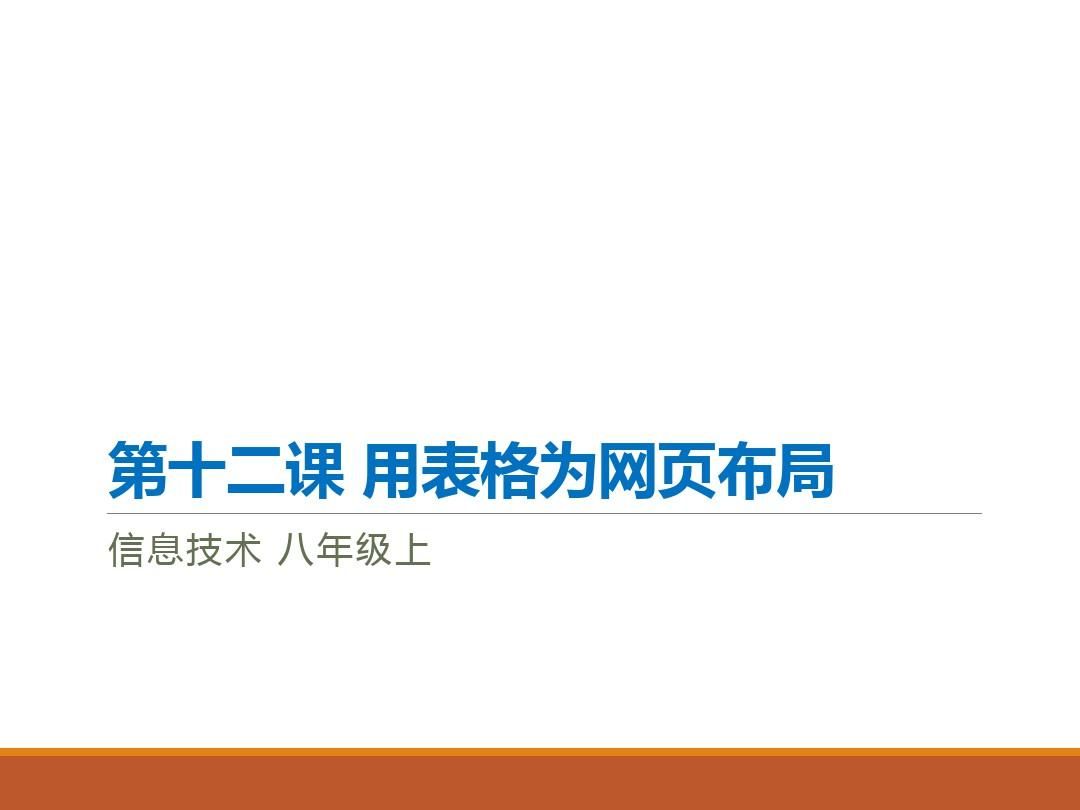浙教版表格信息八上第12课《用期数为网页布学v表格备课技术上学年级八记录组图片