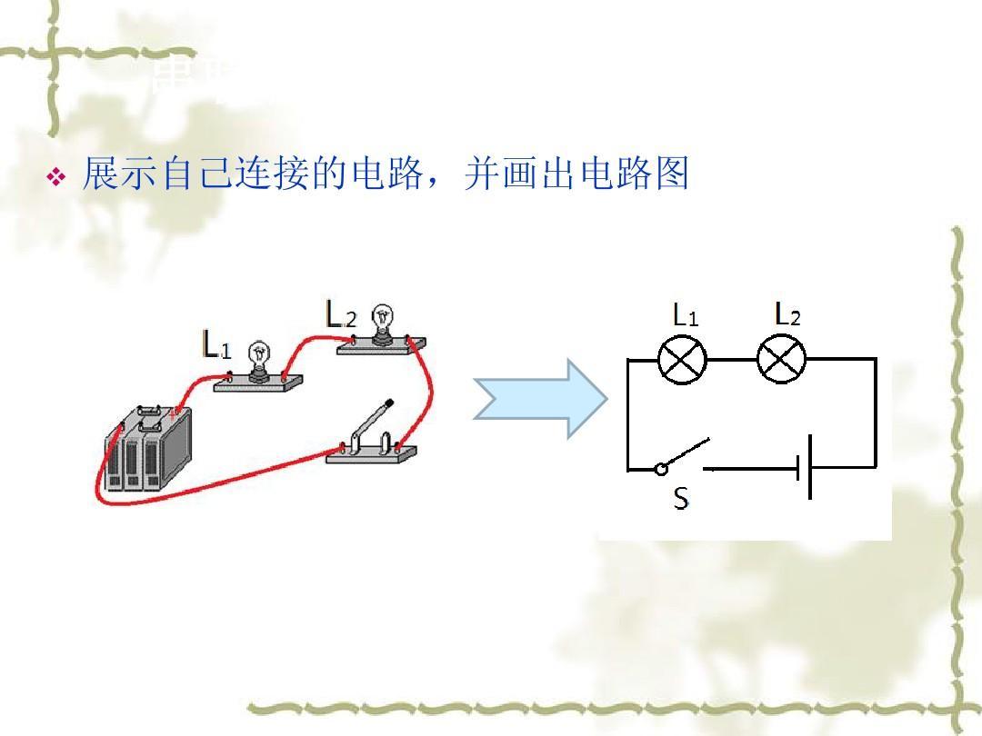 串聯和并聯的電路圖圖片