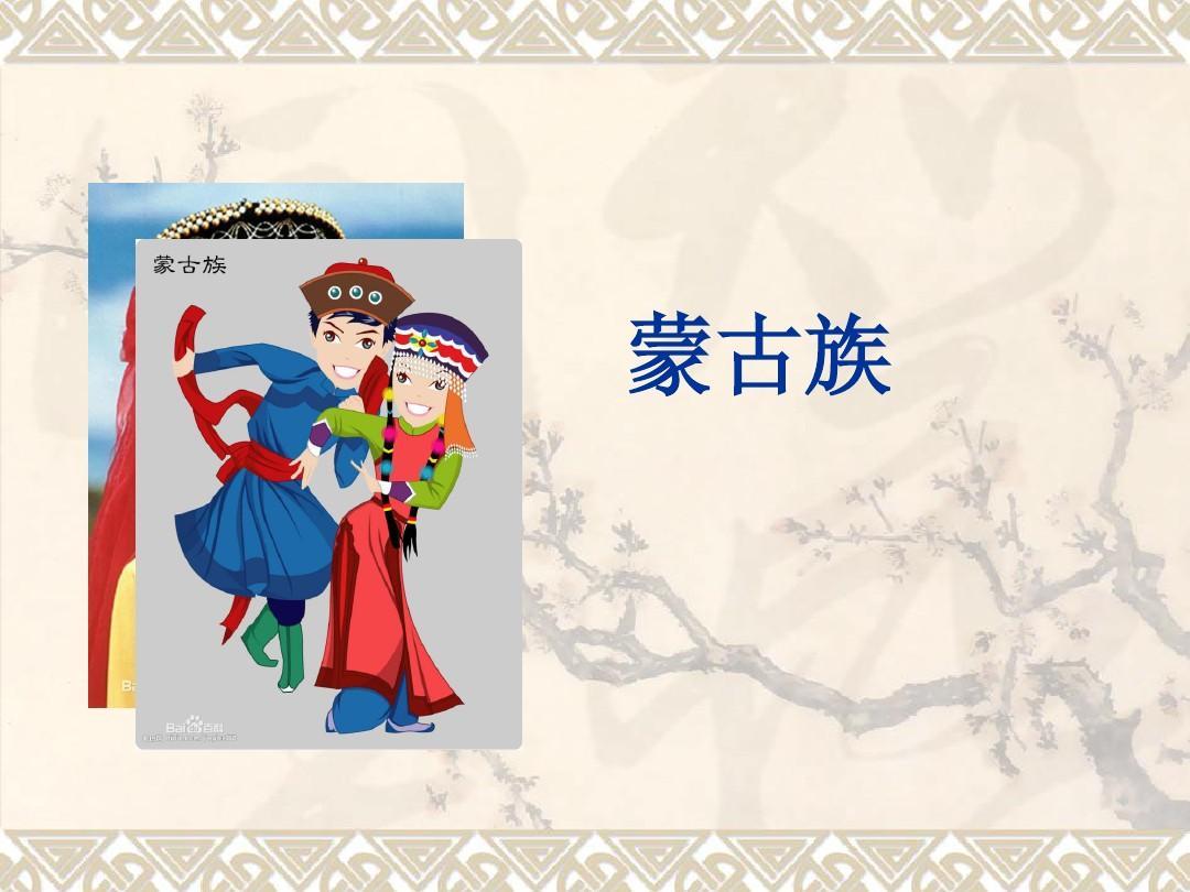 蒙古族简介(1)ppt图片