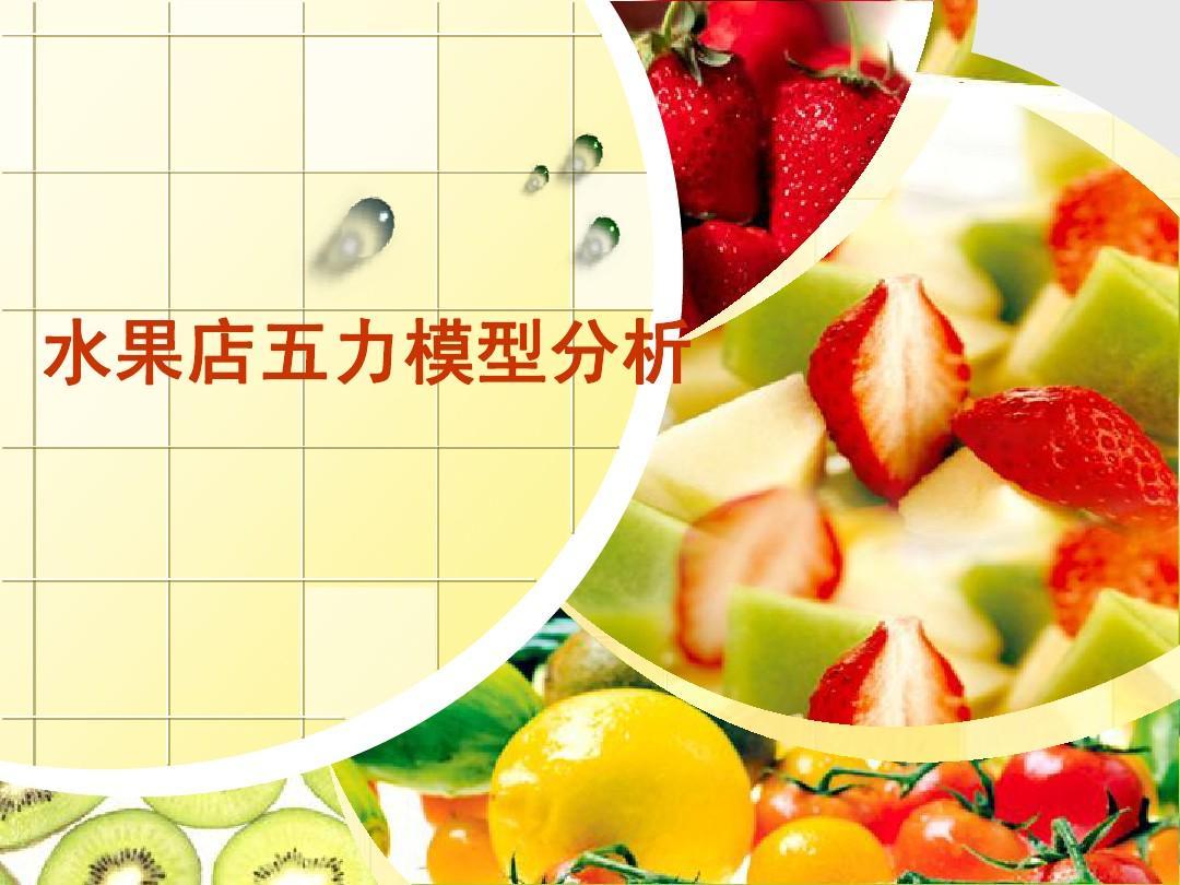 校园水果店五力模型分析