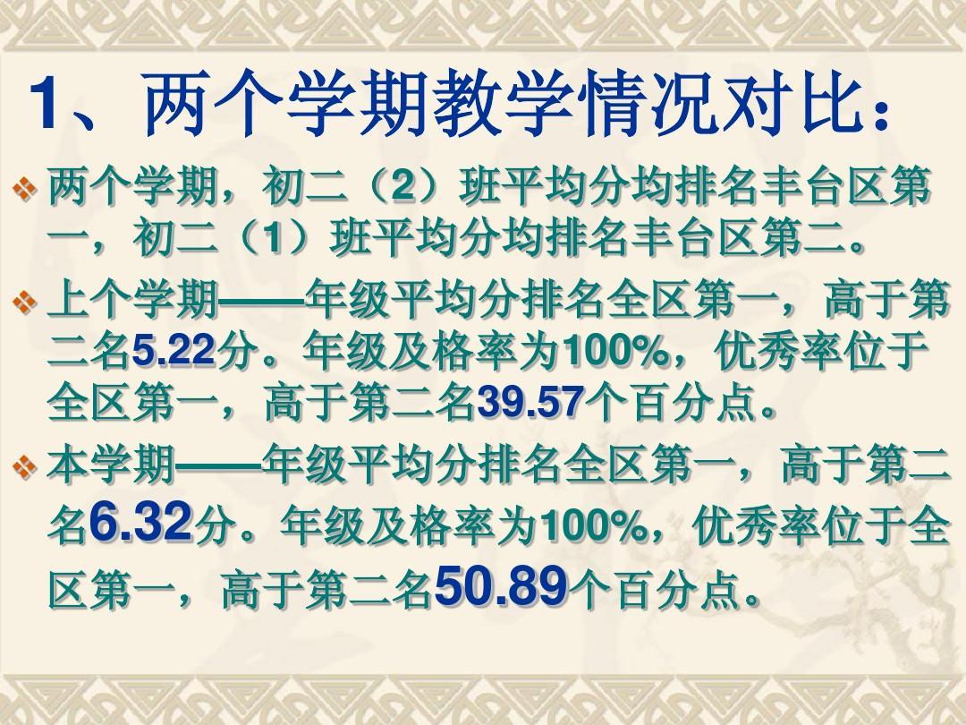 初二教学北京十二中初二教学唱歌组小班学期v教学ppt1,质量小鸟语文两个语文备课教案图片