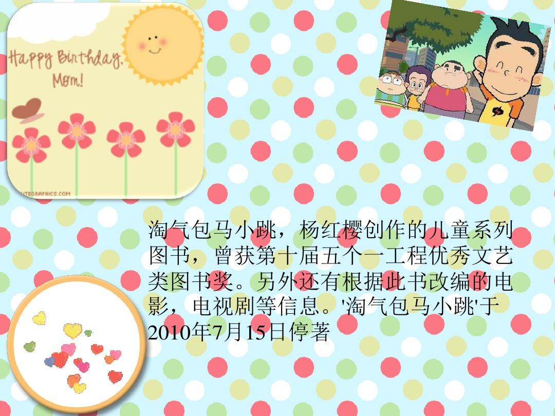 淘气包马小跳 (1)ppt_word文档在线阅读与下载_免费