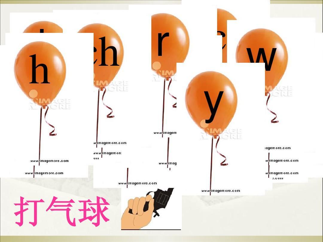 �yf�y..���z(���.X��h_c r zh sh lm ch d w h h q p t g f z x j s b y k 打气球