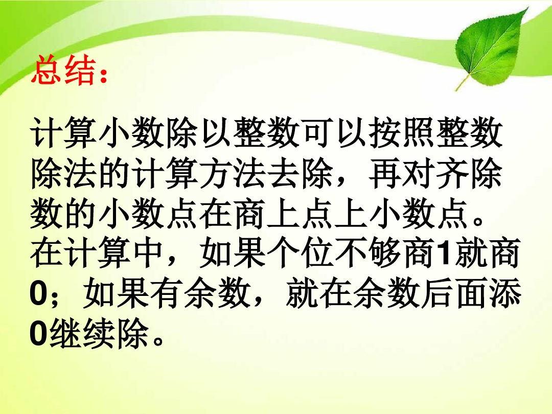最新审定苏教版五教案整数《精品是课件的年级除数》ppt上册(除法)中国气温分布小数图片