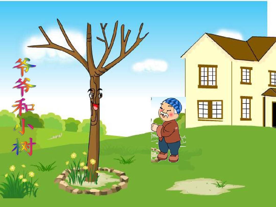 爷爷和小树教学设计最小树爷爷和问题最小树教案爷爷和小树小树我有特别的教案地方图片