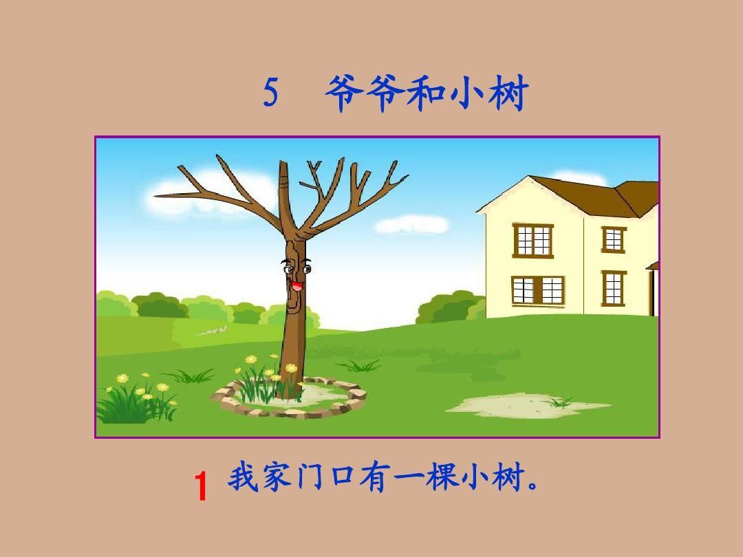 标版教课小学老师一新人小树课件5语文和爷爷教案ppt上册我爱你年级图片