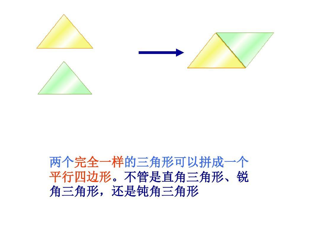 不管是直角三角形,锐 角三角形,还是钝角三角形图片