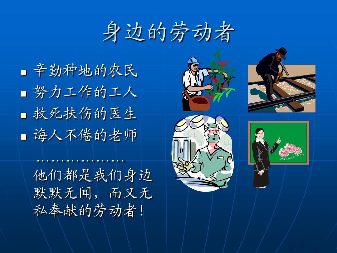 五一劳动节教学班__ppt主题美摄贴纸课件图片