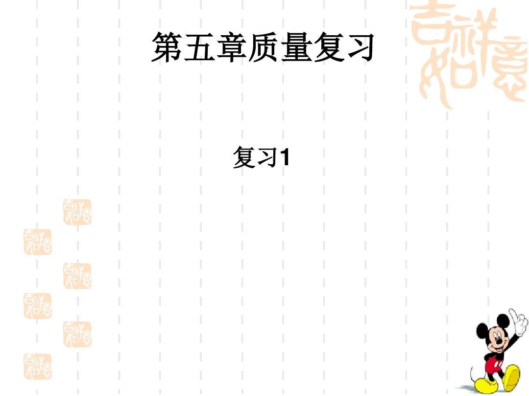 湘教版数学七年级上第5章单元复习课件(27张ppt)答案