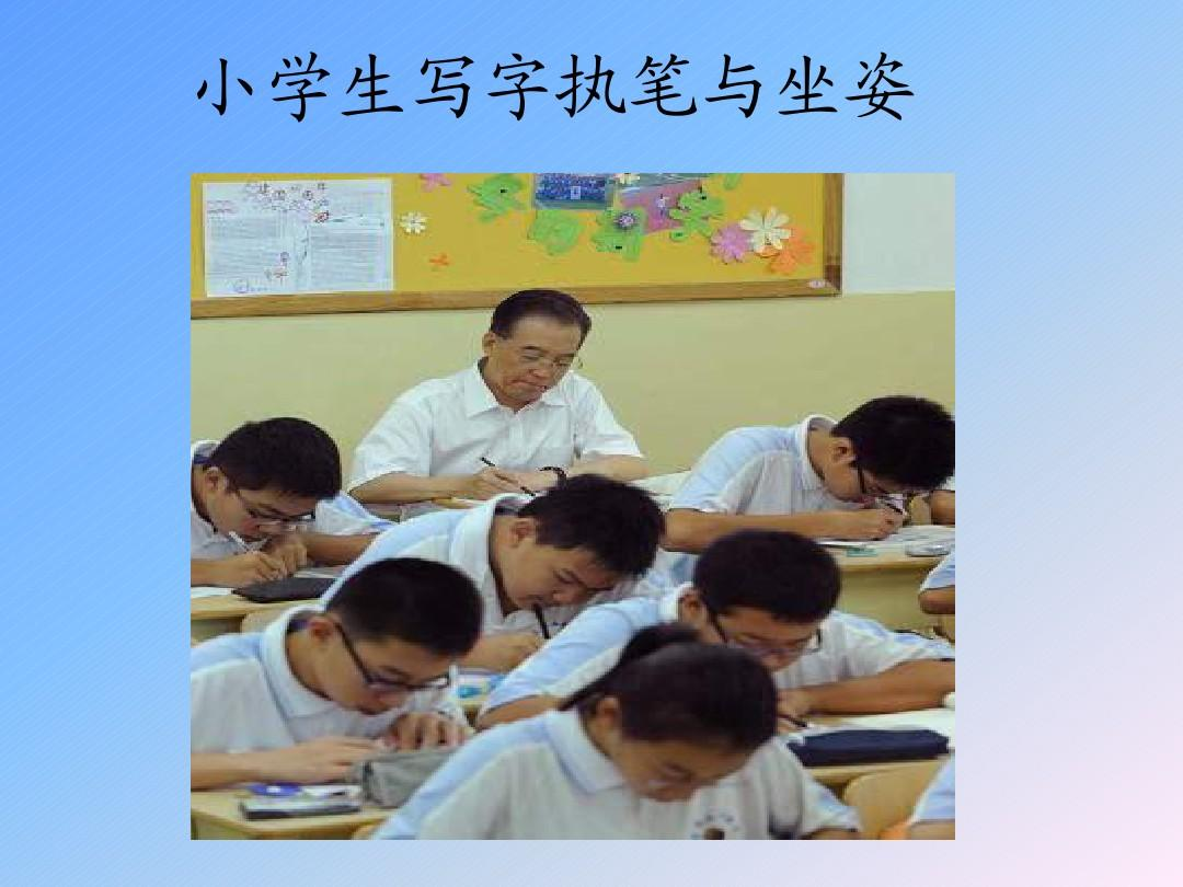 小学生写字课《写字执笔与坐姿》ppt