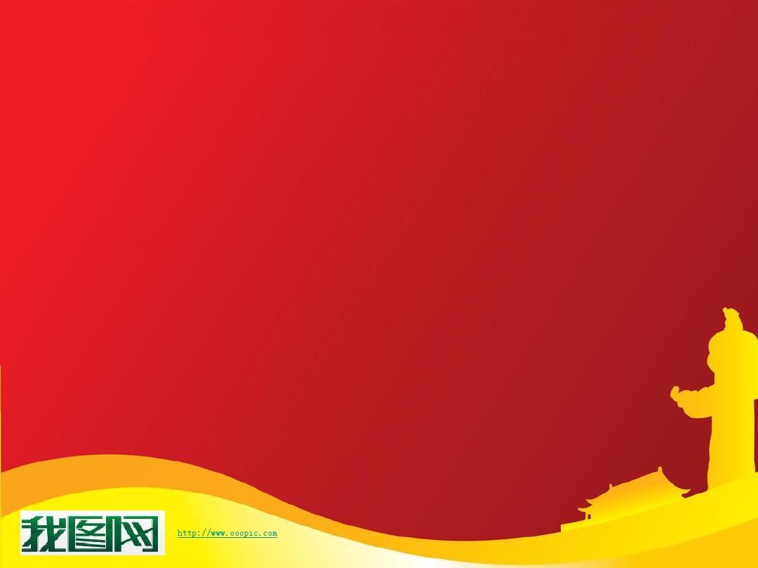 國慶紅色ppt模板背景圖片