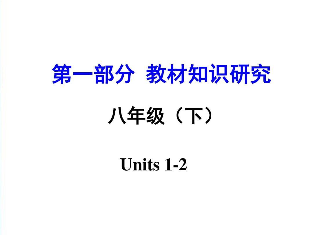 【人教版】2019年中考英语教材知识研究:九全-Units 9-10课件PPT