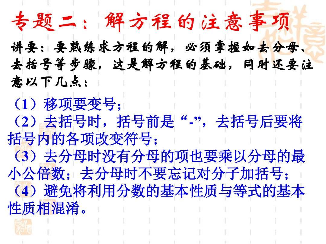 【最新】华师大版下册七广告课件第6章《解一元一次方程》公开课年级3优秀ppt数学图片