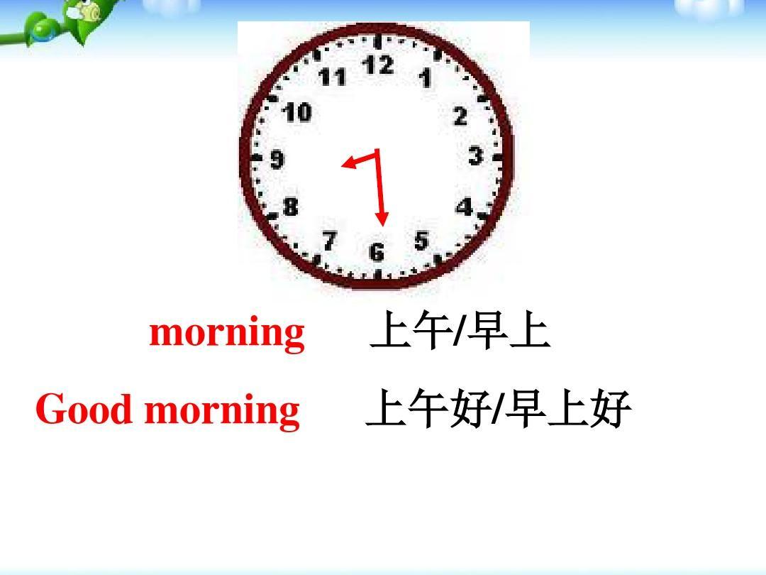 上午/早上 上午好/早上好图片