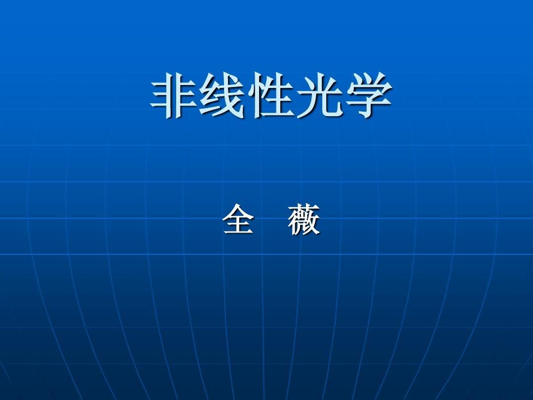 非线性光学a(1---3.4)