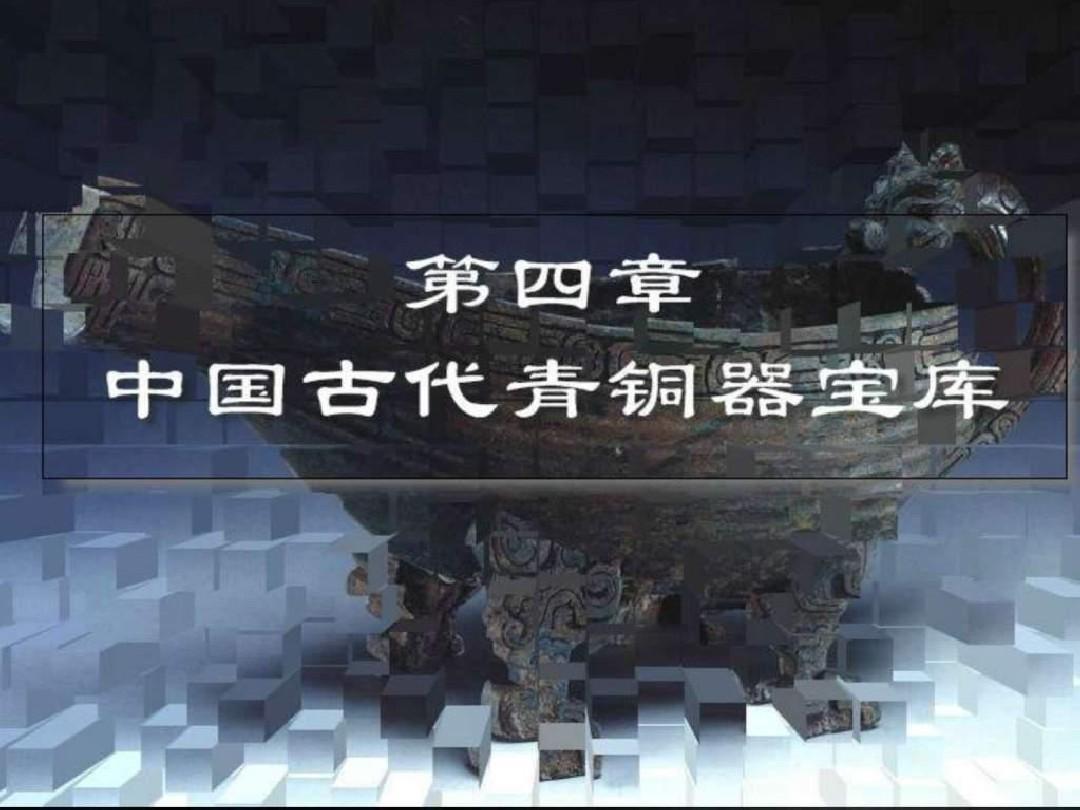 中国古代青铜器6_图文.ppt