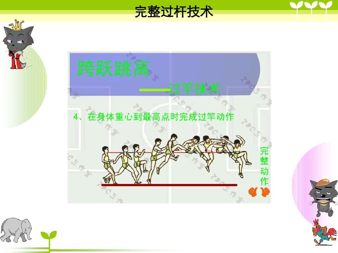 立定跳高_跨越式跳高教学设计 小学跨越式跳高教案 小学体育立定跳远 小学体育