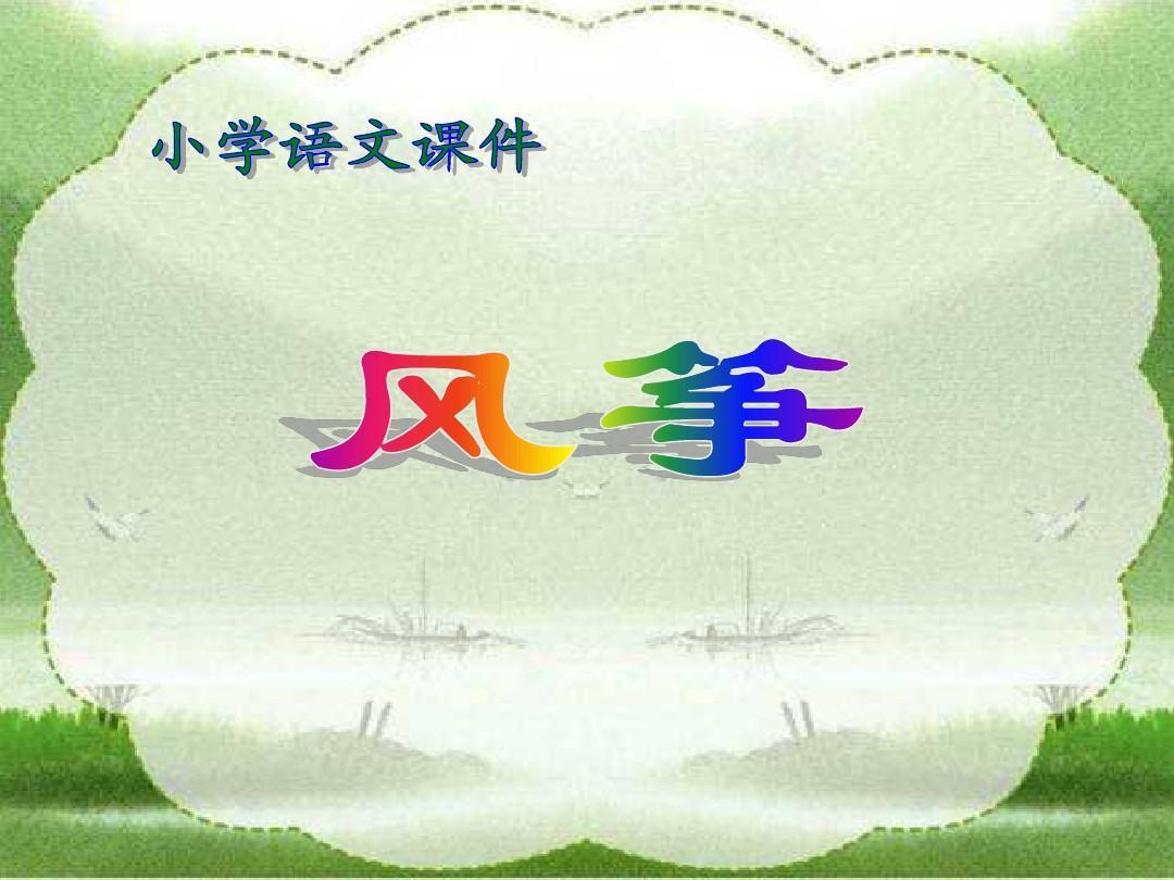 小学语文三年级上册《风筝》PPT课件
