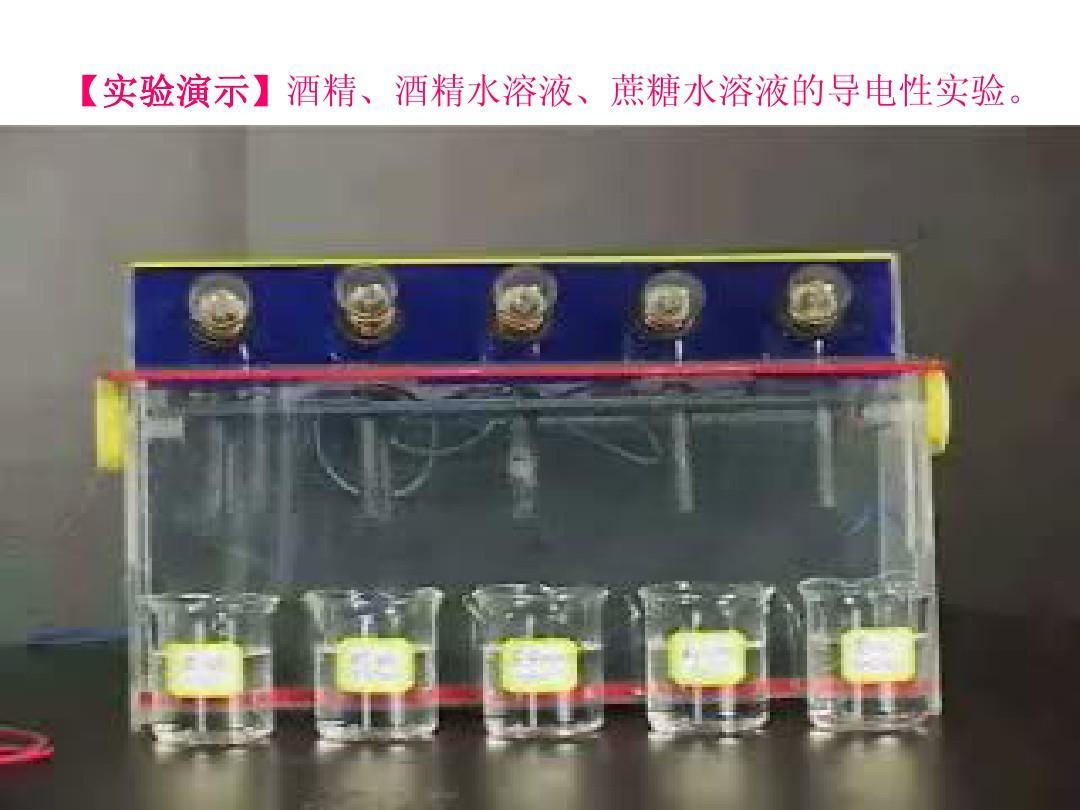 【实验演示】酒精,酒精水溶液,蔗糖水溶液的导电性实验.