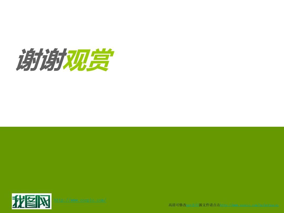 绿色与孩子ppt背景图片