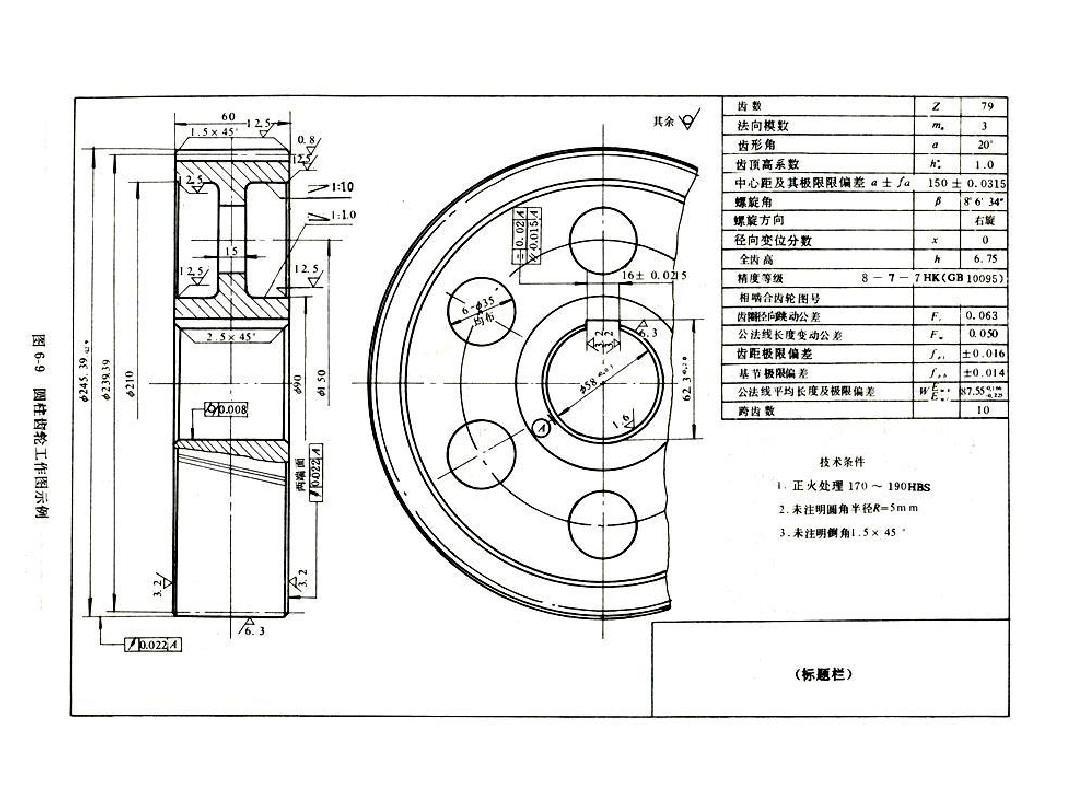 机械设计图纸ppt
