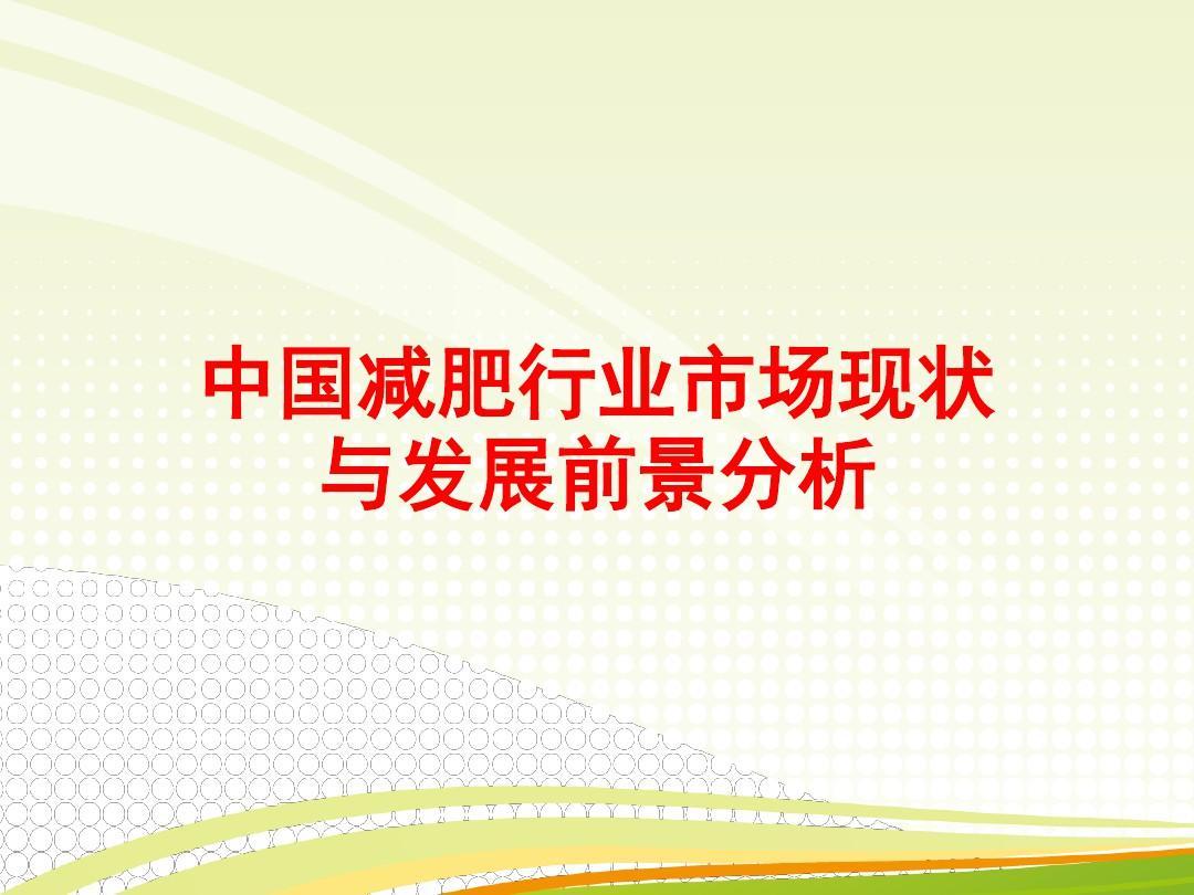 中国减肥行业市场支链与发展前景分析ppt现状氨基酸对增肌减脂图片
