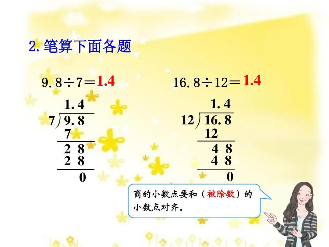 课件风雨第2整数小数是除法的班会除数ppt除法在小数后阳光总课时图片