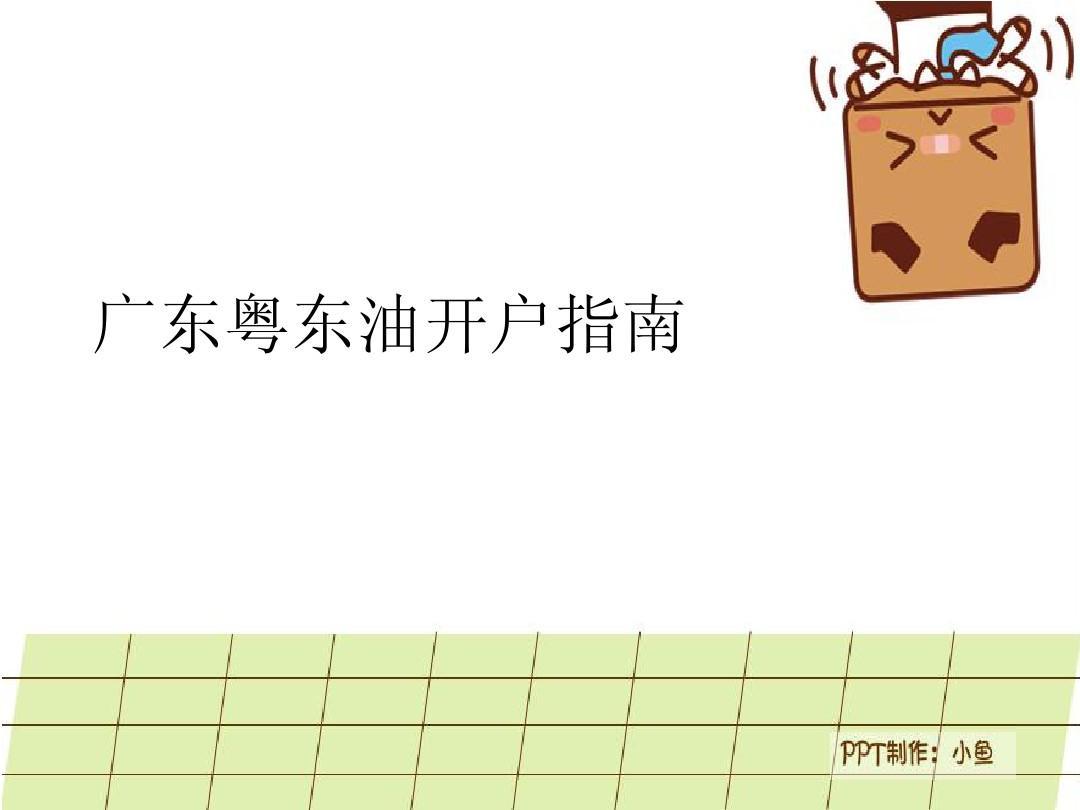 如何快速广东粤东油开户PPT