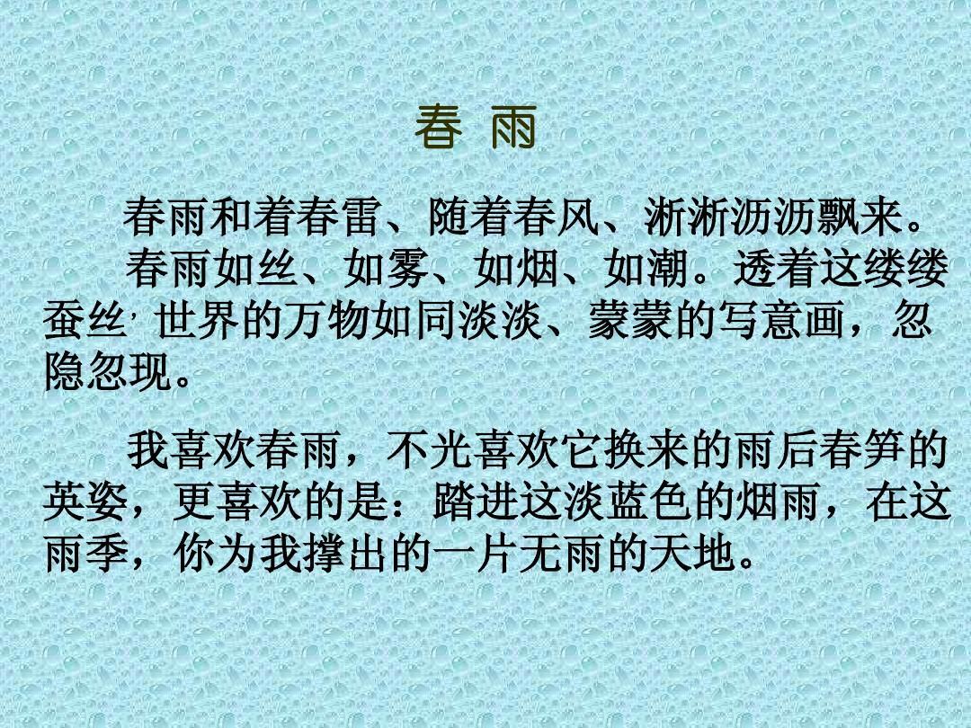 春 朱自清 ppt课件 优秀教案 教学设计4图片