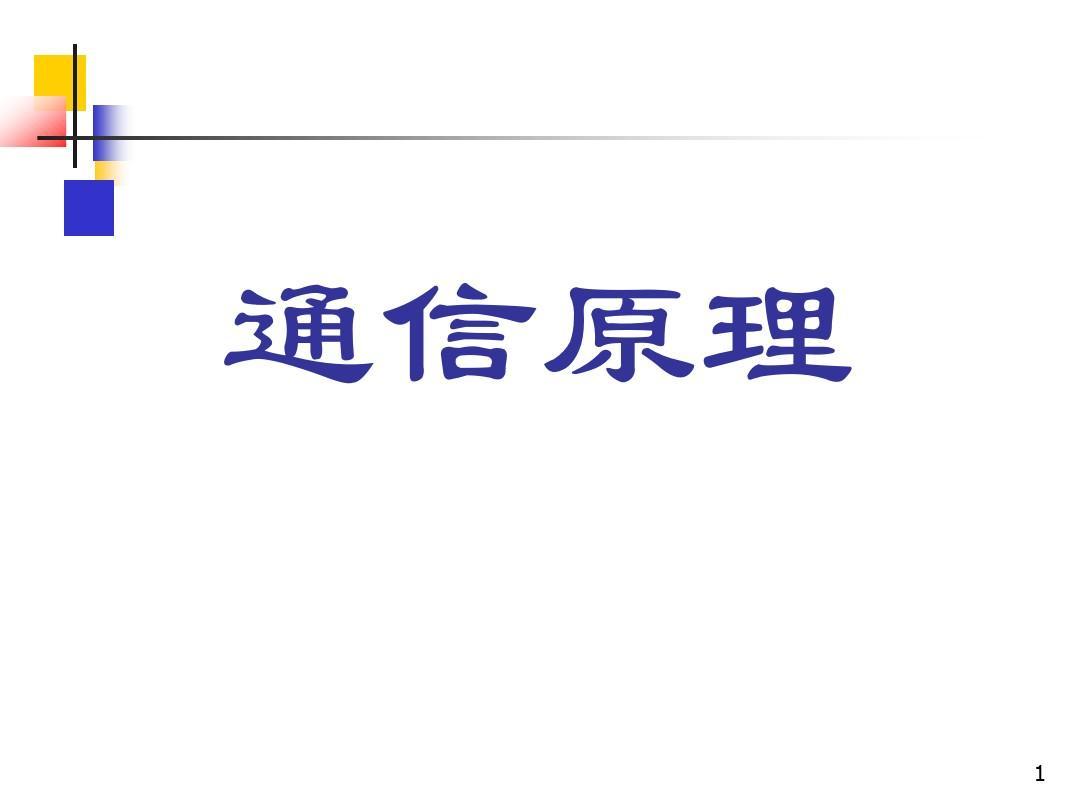 《通信原理》_樊昌信_曹丽娜_编著_第六版课件_第7-8章