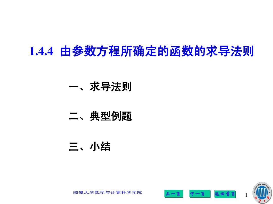 1.4.4 由参数方程所确定的函数的求导法则