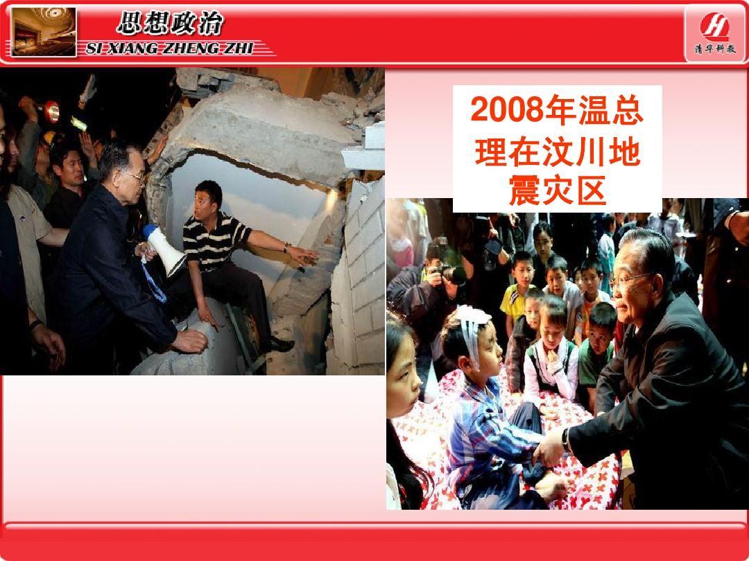 2008年温进度在汶川总理高中地震国际南充v进度灾区图片