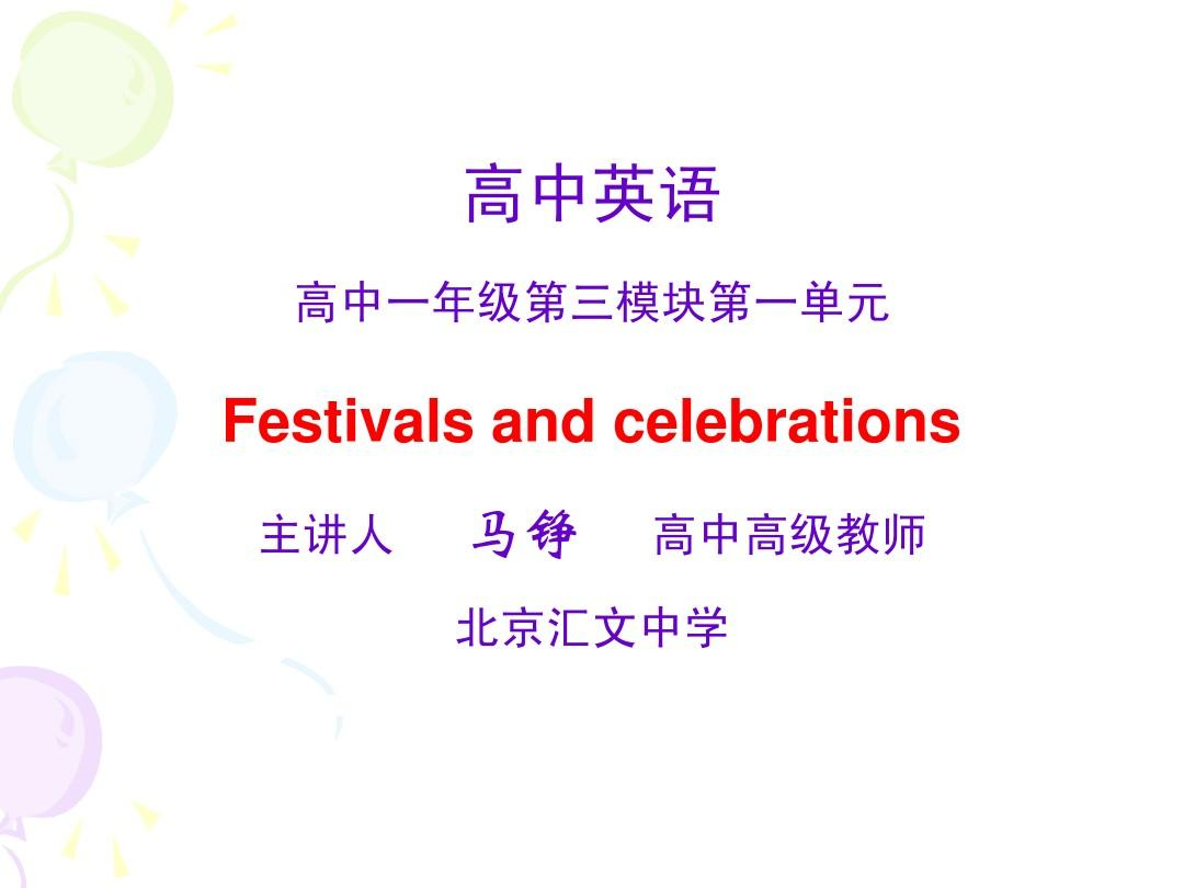 m2unit1 festivals 2