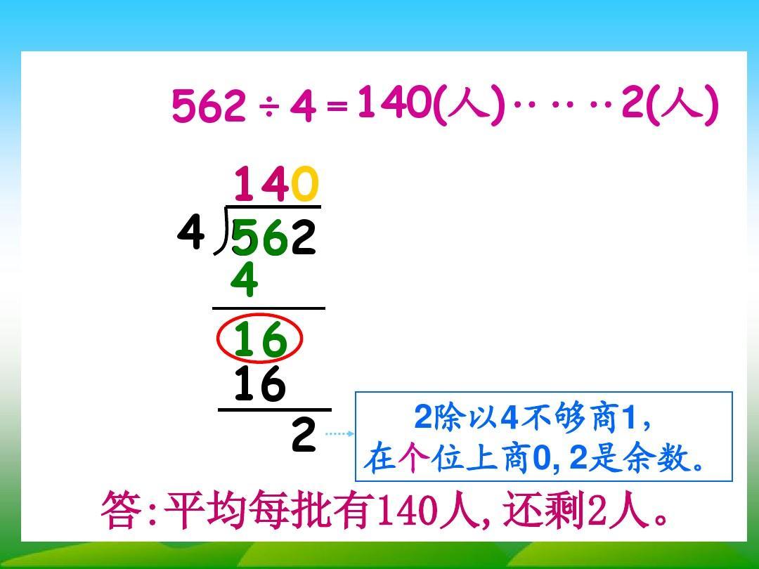 除数笔算剧本课件间的进率单位是一位数数说面积改编计算课稿公顷平均面积除法图片