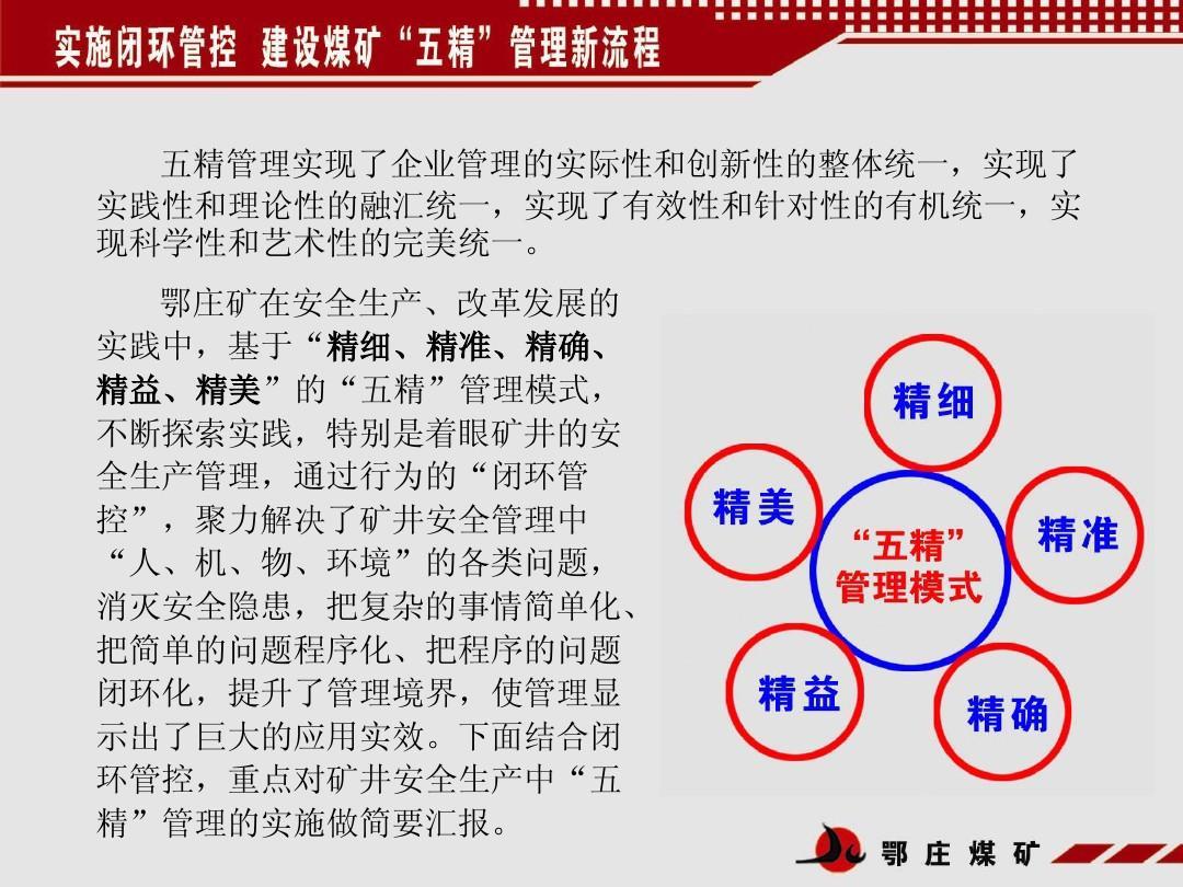 """煤矿实施闭环管控 建设""""五精""""管理流程ppt图片"""